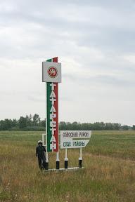 Ulazak u Republiku Tatarstan