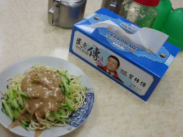 Lean on Me tissue box for Ye Linchuan (葉林傳) next to a plate of sesame sauce noodles