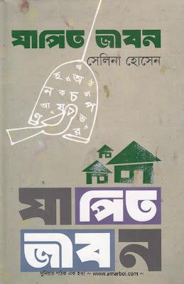 Japito Jibon - Selina Hossain