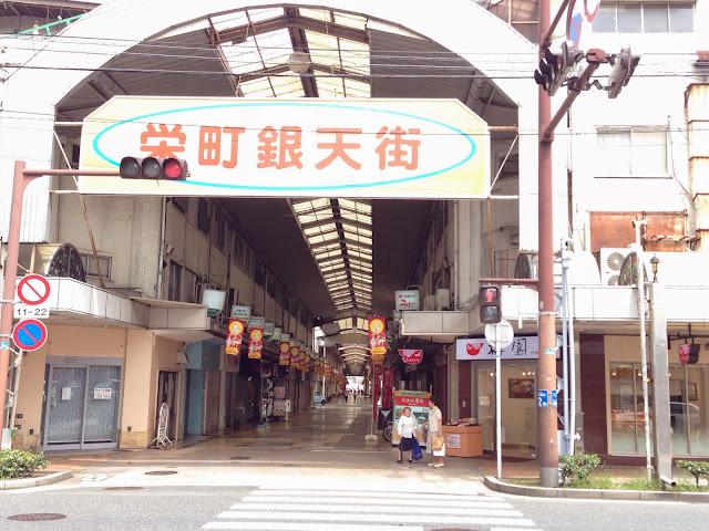 栄町銀店街