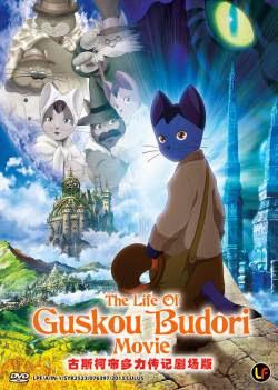 The Life Of Guskou Budori - Cuộc Đời Của Gusuko Budor