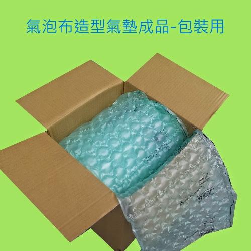 氣泡布氣墊成品
