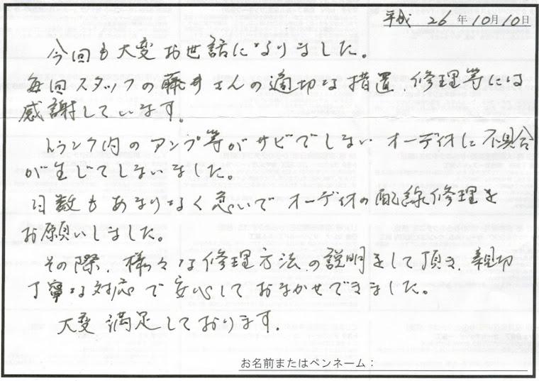ビーパックスへのクチコミ/お客様の声:H.S 様(京都府右京区)/トヨタ セルシオ