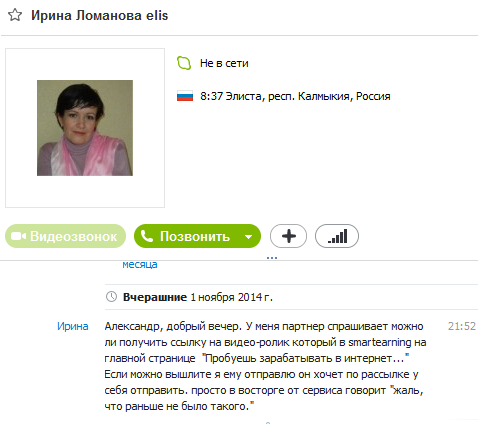 отзыв Ирина о smartearnings.ru