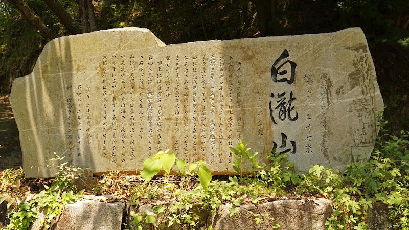 しまなみ海道 因島 白滝山 写真1