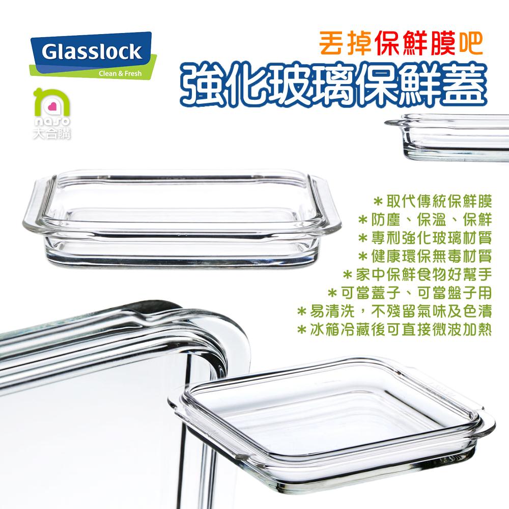 naso大合購 Glasslock格拉氏洛克強化玻璃保鮮罐、Glasslock提把式強化玻璃保鮮盒