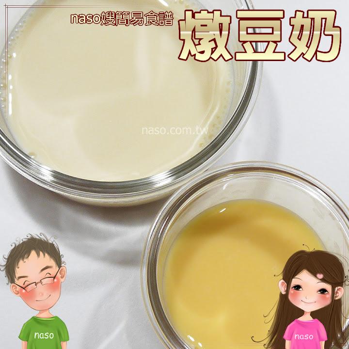【naso簡易食譜】香醇美味燉豆奶,自製豆漿的好處多多啦!