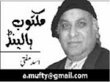 Asad Mufti Column - 30th April 2014