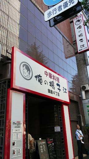 「俺の」シリーズ中華編「俺の揚子江」で高級料理をお安く食べて来た!