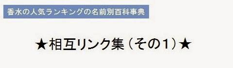 香水の人気ランキングの名前別百科事典_相互リンク集1・タイトルの画像