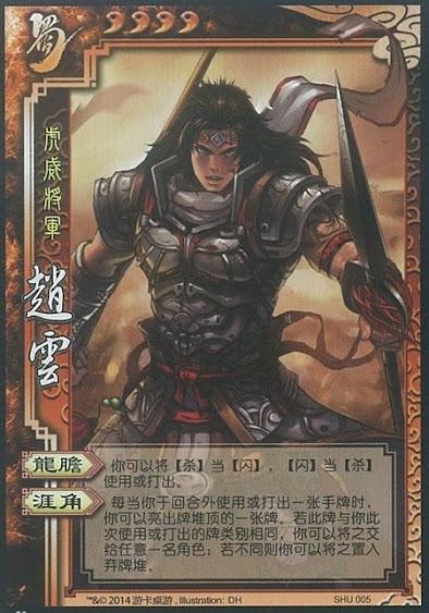 Zhao Yun 29