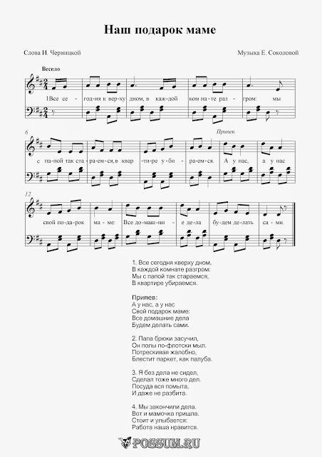 Песня подарок для мамы ноты