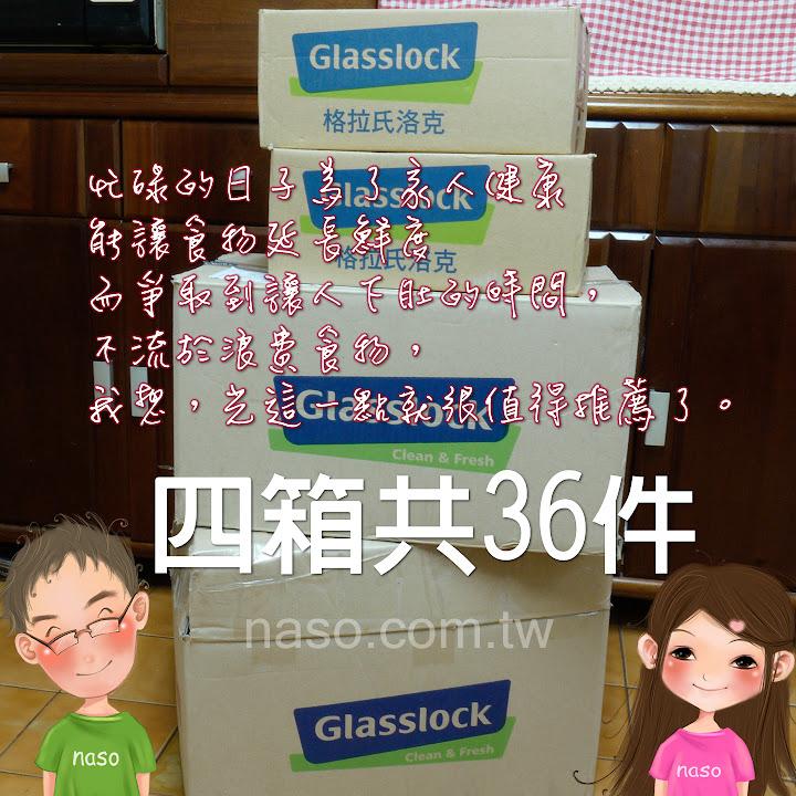 Glasslock玻璃保鮮盒--四大箱