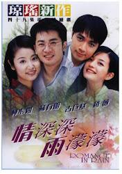 Romance In The Rain - Tân dòng sông ly biệt