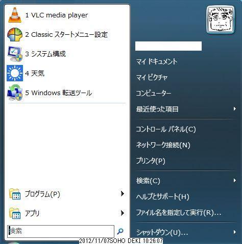 ClassicShell 日本語版