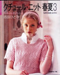 Lets Knit Series NV80190