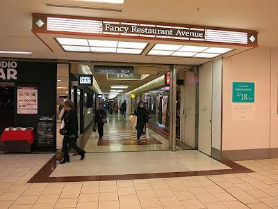 相鉄ジョイナスのファンシーレストランストリートの入口