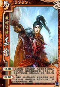 Jiang Wei 14