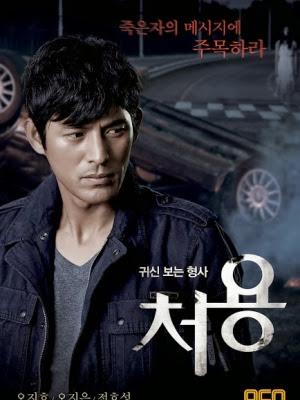 Cheo Yong, Thám Tử Săn Ma