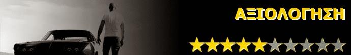 Οι Μαχητές των Δρόμων 6 Fast and Furious 6 Movie Rating
