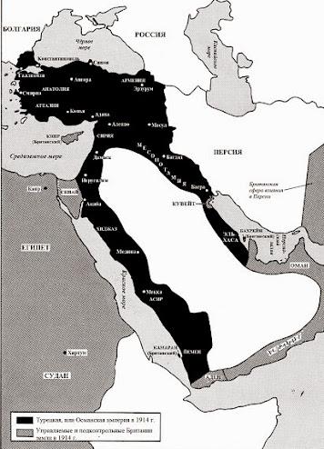 Османская империя в 1914 году
