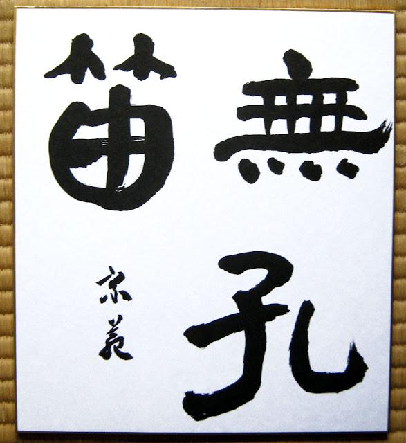 Mukuteki - Lyuk nélküli furulya