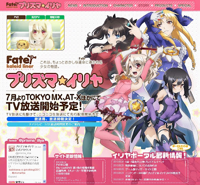 「Fate/kaleid liner プリズマ☆イリヤ」公式サイト