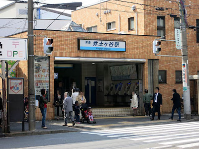 井土ヶ谷駅の入り口