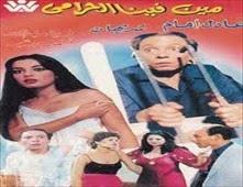 فيلم مين فينا الحرامي