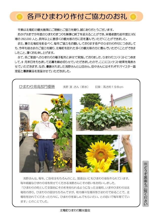 第3回北竜町民・ひまわりコンテスト2015 結果発表_1