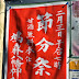 鳩森八幡神社 2015年節分祭