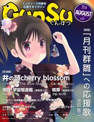 月刊群雛 2014年08月号