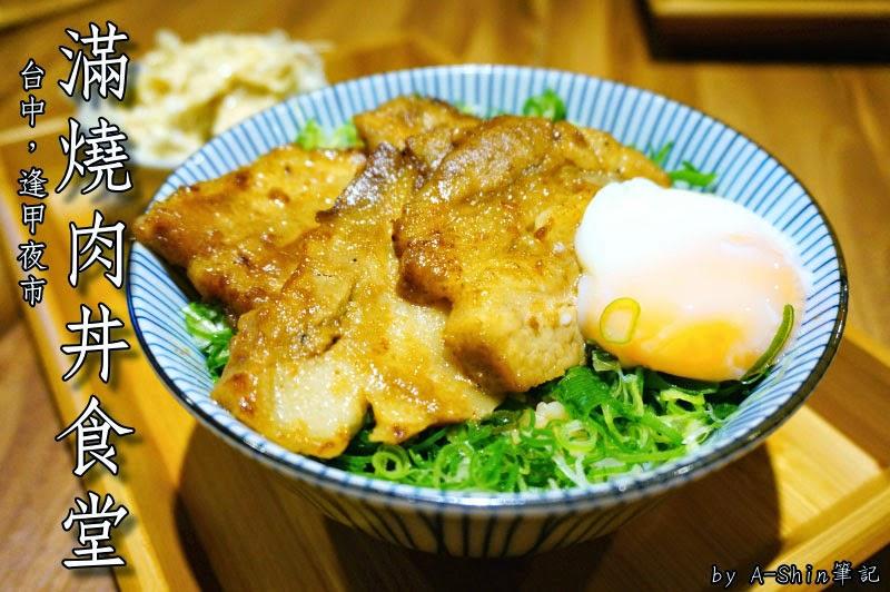 滿燒肉丼食堂-逢甲店|看不到米飯,豚肉鋪滿了整個丼飯。