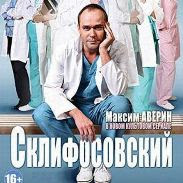 Склифосовский 2 сезон смотреть онлайн все серии в хорошем качестве