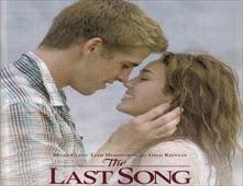 فيلم The Last Song