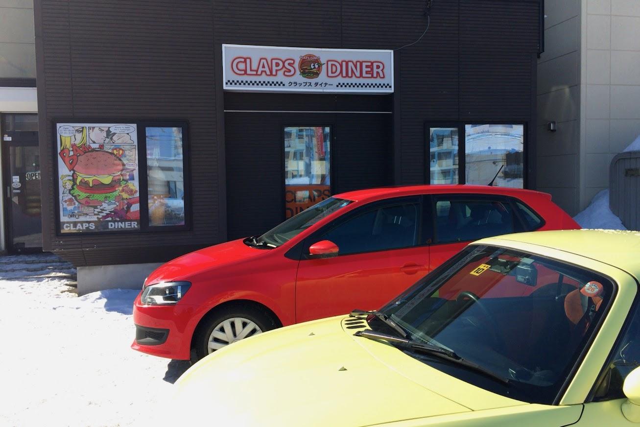 【旭川市】3つのハンバーガー専門店 - 軽車中泊で北海道巡り