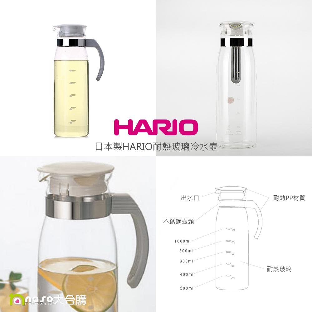 日本製HARIO耐熱玻璃冷水壺1.4L