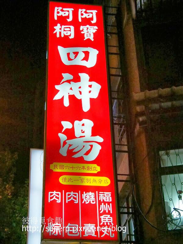[小店食記]台北的阿桐阿寶四神湯:夜貓子的宵夜好選擇 @ 彼得覓食趣 :: 痞客邦