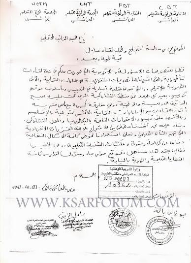 إقليم العرائش : النقابات تحتج على نائب وزارة التربية الوطنية و تطالبه بلقاء عاجل