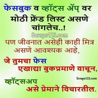Facebook aur whatsapp pe lambi friends list hona ek baat hai aur life me