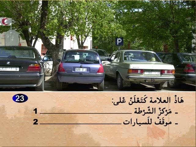 permis de conduire maroc code rousseau maroc code de la route maroc en line test examen permis. Black Bedroom Furniture Sets. Home Design Ideas