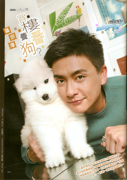 Bosco Wong and a dog