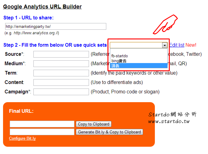 Google Analytics URL Builder-startdo