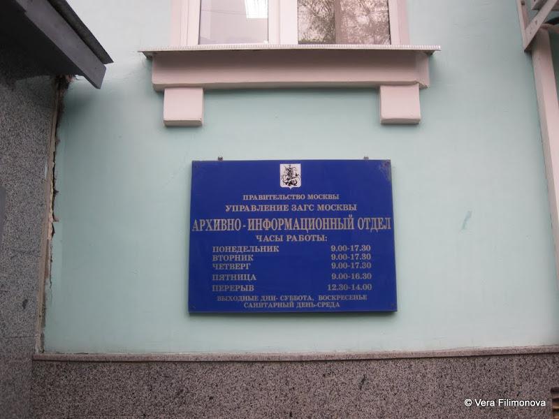 Контакты  Управление ЗАГС Москвы