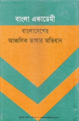Bangla Academy Bangladesher Anchalik Bhashar Abhidhan (A Lexicon of Bangladeshi Dialects) Edited by D. Muhammad Shahidullah