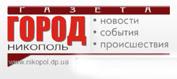 Газета Никополь