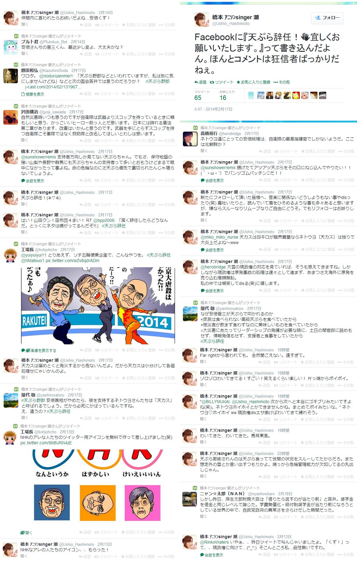 ドラゴンボール「ロマンティックあげるよ」の歌手橋本潮氏、Twitterで「天ぷら辞任」連呼で炎上するも痛々しいツイートを繰り返す