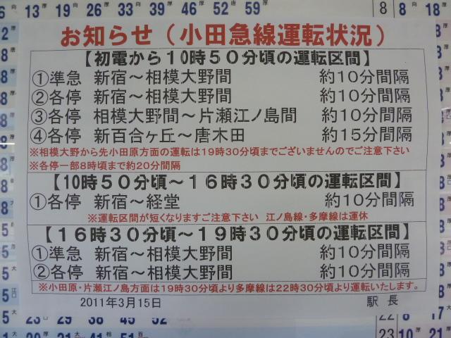 平成23年3月15日(火)小田急電鉄 各停 経堂行き 2000形(東京電力計画停電)