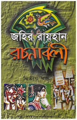 Zahir Raihan Rachanabali 02
