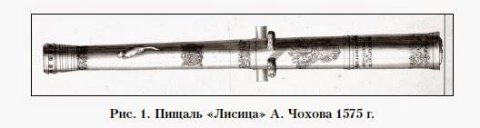 Пушка Чохова